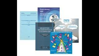 Библиотечные классификации и классификационные базы данных