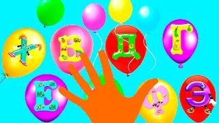Семья пальчиков Учим Русский Алфавит Все Серии Подряд Буквы Цвета Finger family ChildrenTV