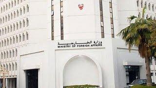 البحرين تقرر سحب سفيرها من طهران وتطرد القائم بالأعمال الإيراني