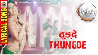 THUNG DE || ठुङ्दे || FANKO || LYRICAL SONG || NEPALI MOVIE thumbnail