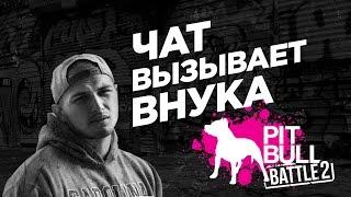 4atty aka tilla  вызывает Vnuka на батл (Киев, 9 апреля) #pitbullbattle