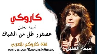 كاروكي عصفور طل من الشباك -أميمة الخليل- كاروكي بالعربي