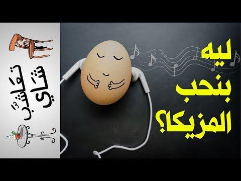 {تعاشب شاي} (159) لماذا نحب الموسيقى؟