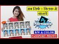 How to Make B/W & Color Passport Photo In One Click | Photoshop Action | 2017