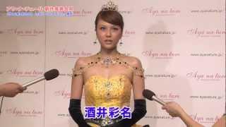 酒井彩名がデザインしたウェディングドレス「Aya na ture」の新作発表会...
