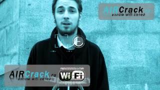 Aircrack - программа для взлома Wi-fi сети