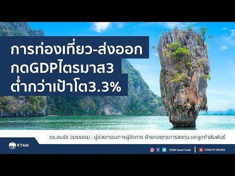 การท่องเที่ยว-ส่งออก กดGDPไตรมาส3ต่ำกว่าเป้าโต3.3%
