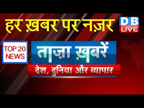 Breaking news top 20 | india news | business news | international news | 9 may headlines | #DBLIVE