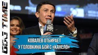 Ковалев отбирает у Головкина бой с «Канело» | Новости Бокса