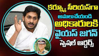 YS Jagan Strict Orders Passed to AP Police on Curfew |  | Bezawada Media
