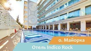 Отель Indico Rock | о.Майорка | Испания | Видео обзор