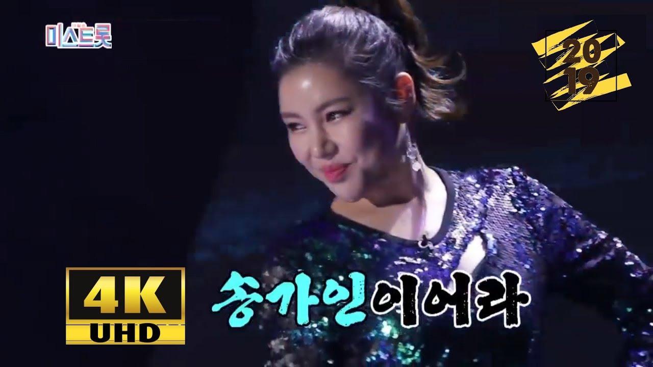 K-POP Star 송가인~이어라~2019  4K