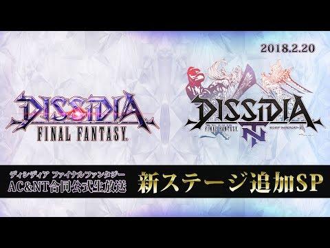 2018.2.20 ディシディア ファイナルファンタジー【アーケード&NT】公式生放送~新ステージ追加SP~