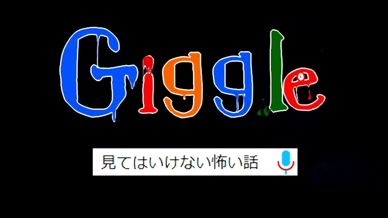 Giggleというサイトで「怖い話」を絶対に検索しないでください