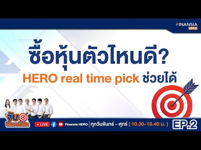 ซื้อหุ้นตัวไหนดี HERO real time pick ช่วยได้ (05/01/64)