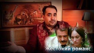 Жестокий романс   - Отрицательно положительные герои советских фильмов (Алексей Курилко)