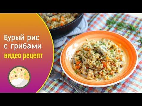 Бурый рис с грибами — видео рецепт