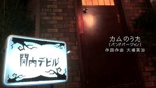 """喫茶店「関内デビル」オーナー大場英治の自作の歌が聞ける""""歌声喫茶デビル"""""""