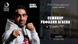 """Семинар Рафаэля АГАЕВА в """"Самбо-70"""", Москва HD 720"""