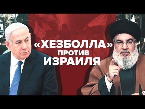"""""""Хезболла"""" готова к"""