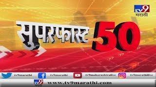 सुपरफास्ट 50 न्यूज   4 PM   8 September 2019-TV9
