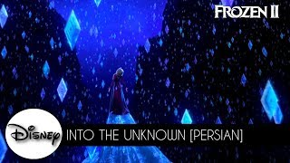 Frozen 2 - Into the unknown [Persian]