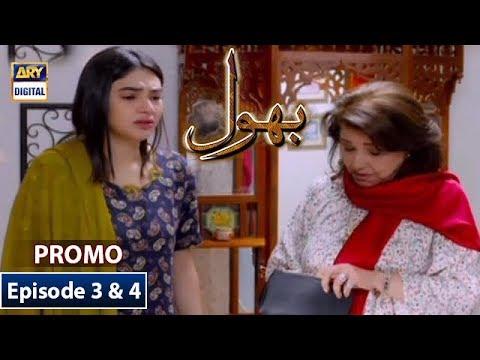 Bhool Double Episode 3 & 4 (Promo) - ARY Digital Drama