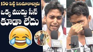 Gang Leader Movie Hilarious Review By A Srikakulam Guy   Gang Leader Public Talk