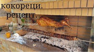 Кокореци. Рецепт приготовления. Пасха. Греция.