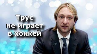 Плющенко сыграл в хоккей с папой Трусовой и не только