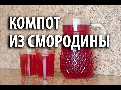 Компот из черной смородины за 5 минут! Освежающий летний напиток