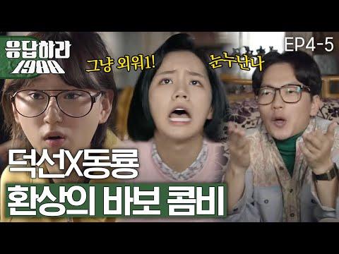 Reply1988 Hye-ri-Lee Dong-hwi, fantastic 'dull' combi 151114 EP4