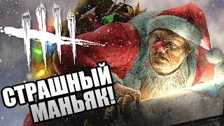 Dead by Daylight ► МАНЬЯК ЛЕГИОН!