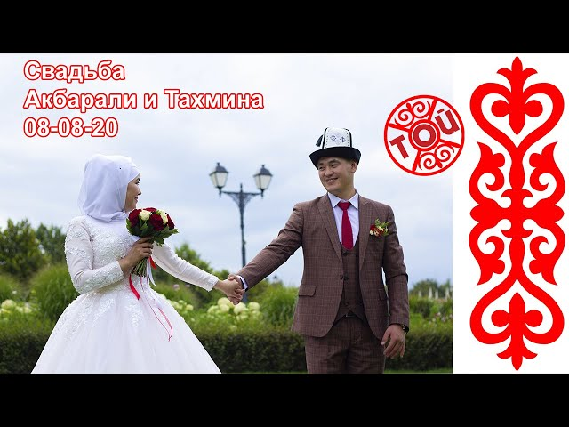 Свадьба Акбарали и Тахмина 08 08 20 Кафе