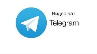 Видео чат в Telegram. Как создать и пользоваться.