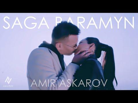 Амир Аскаров - САГА БАРАМЫН \ Официальный клип