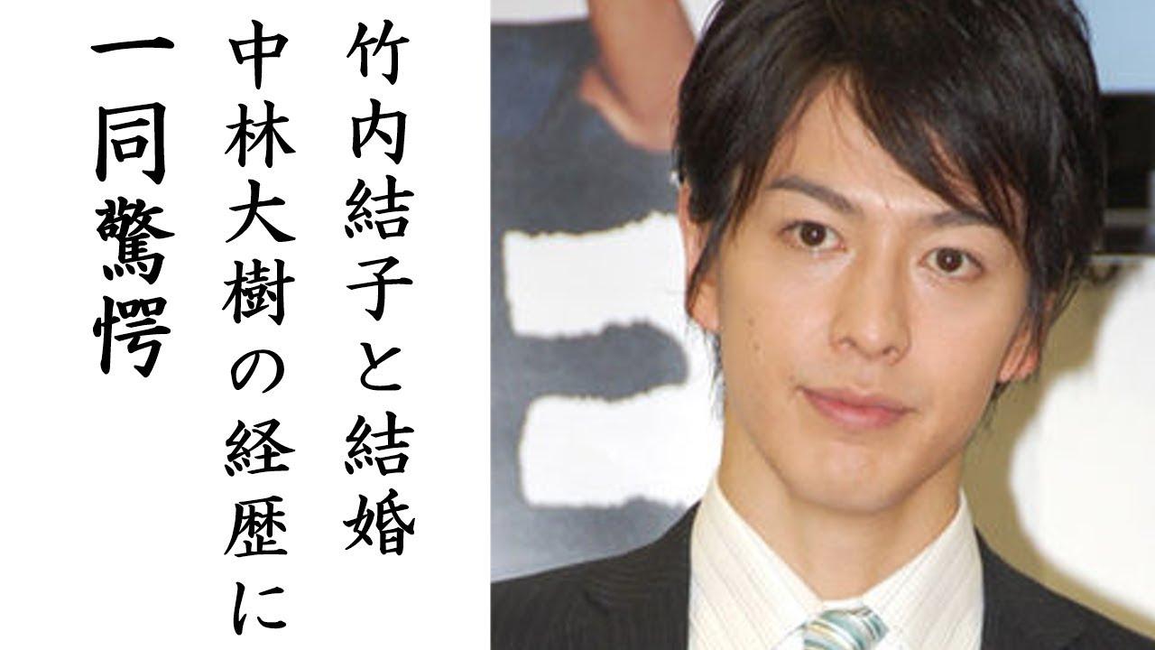 竹内結子と結婚の俳優・中林大樹って誰?経歴がヤバい!