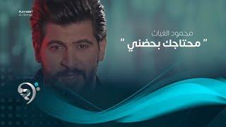 محمود الغياث - محتاجك بحضني (فيديو كليب حصري) | 2019 | Mahmod AlGayath - Mhtajk