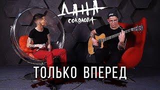Дана Соколова  — Только Вперёд (акустическая версия)