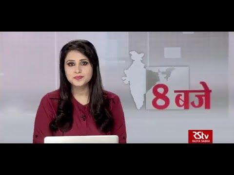 Hindi News Bulletin   हिंदी समाचार बुलेटिन – September 11, 2019 (8 pm)