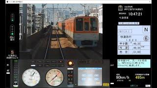 トレイン趣味 阪神電車3 Ver.0.4.6β 1000系快速急行 甲子園~西宮