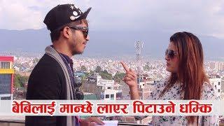बेबिलाई मान्छे लाएर पिटाउने धम्कि || The Baby Show with Sriju Adhikari ||