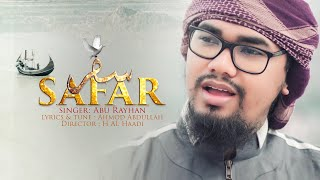 নতুন ইসলামী গান | SAFAR | সফর | Abu Rayhan | Kalarab | 4K Video