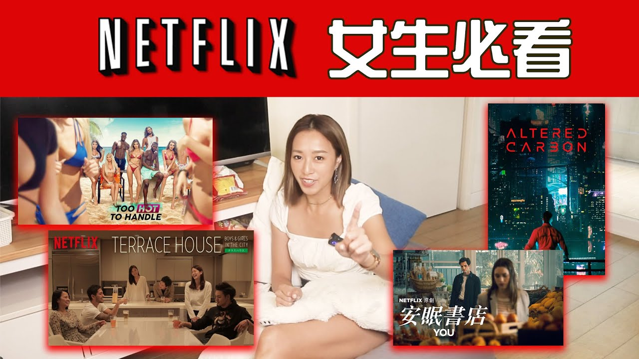 港女煲劇|Netflix推介|女生必睇劇集&節目|安眠書店|碳變|Too hot to handle |Terrace House