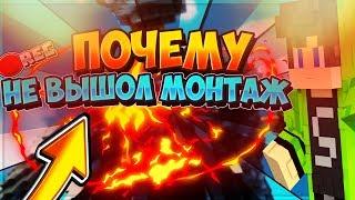 ПОЧЕМУ НЕ БЫЛО ПВП МОНТАЖА?! (Hypixel Sky Wars Mini Game Minecraft)