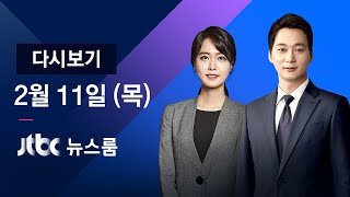 [다시보기] JTBC 뉴스룸|'5인 금지' 첫 설 명절…귀성길 한산 (21.02.11)