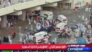 Жуткая трагедия в Мекке. Около 1500 жертв.