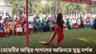 jemon khushi temon sajo || collage onosthan 2018 || deshi collage onothan video