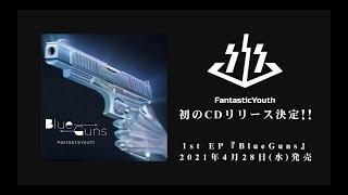 FantasticYouth - 「Blue Guns」teaser vol.2
