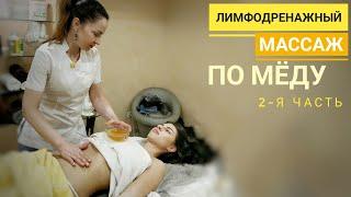 Лимфодренажный массаж по мёду #2. Honey massage